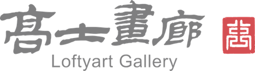 高士畫廊 Loftyart Gallery